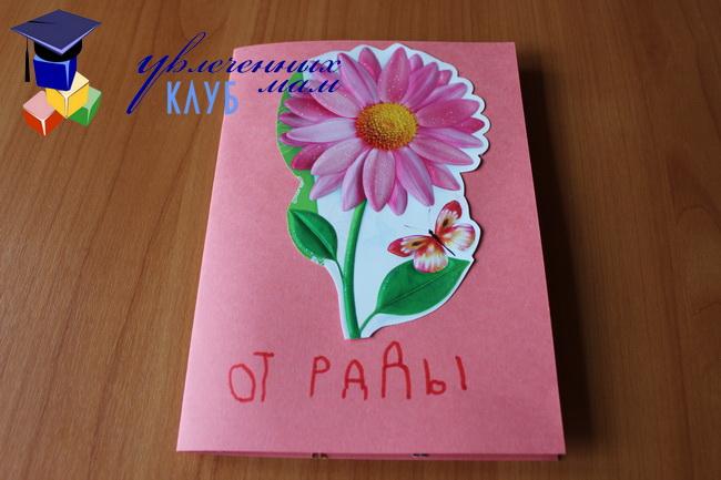 Сделать с ребенком открытку