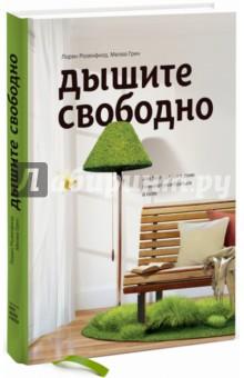 Дышите свободно рецензия на книгу