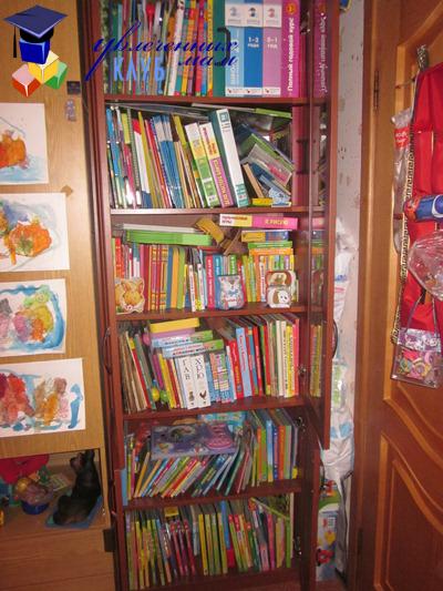 Книжный шкаф с детскими книгами и пособиями