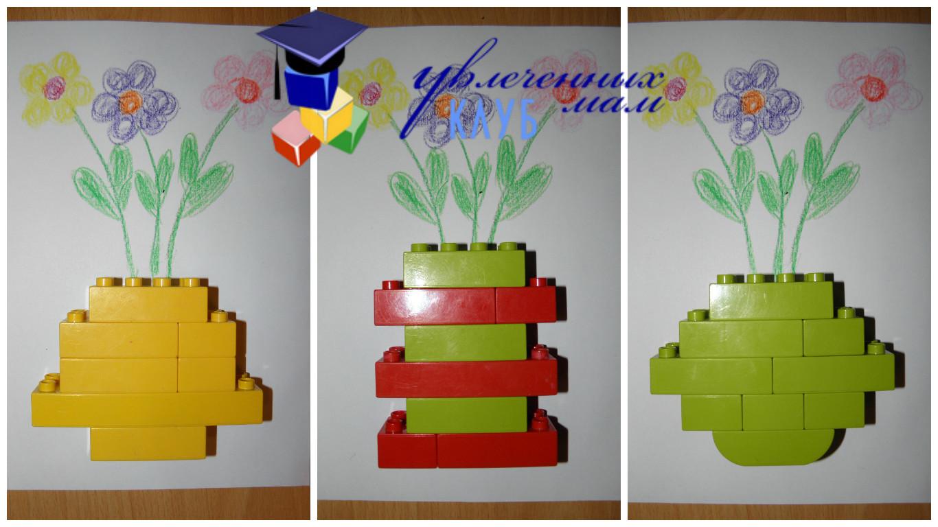 Цветы к празднику 8 марта из LEGO DUPLO - Вазы формы