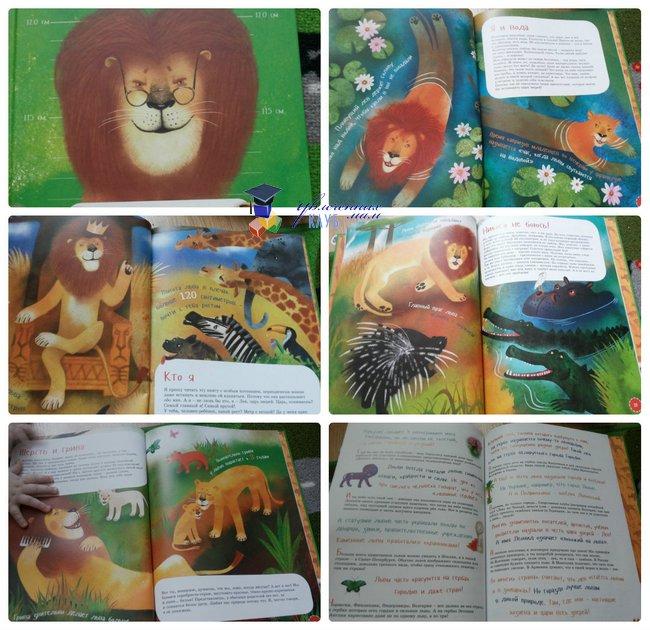 энциклопедии про животных_я лев