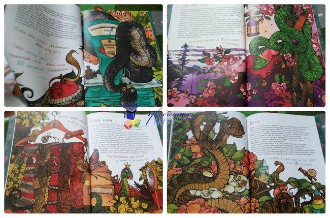 энциклопедии про животных_я змея