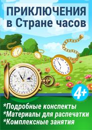 банер часы