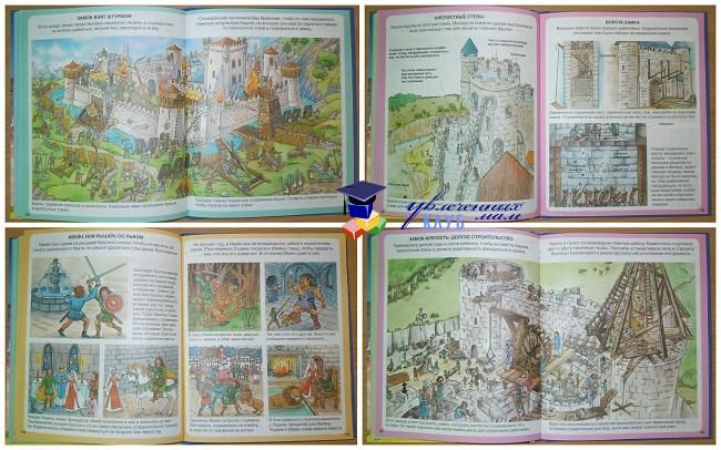 Рыцари и замки3