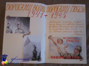 Тематический альбом День Победы в нашей семье