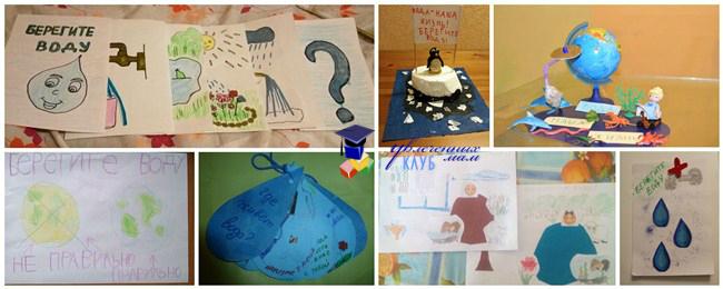 """Поделки, плакаты и самодельные книжки на тему """"Берегите воду!"""""""