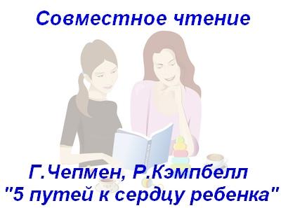 Чепмен