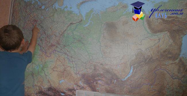 География детям: Путешествие по России