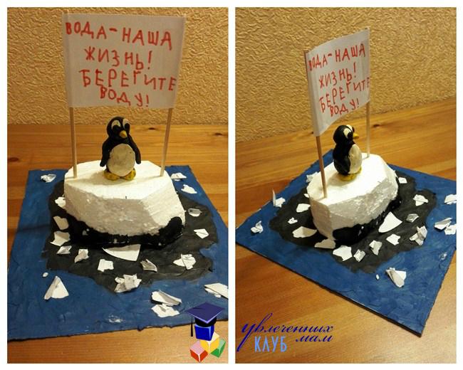 """Поделка с пингвином """"Вода - наши жизнь!"""""""