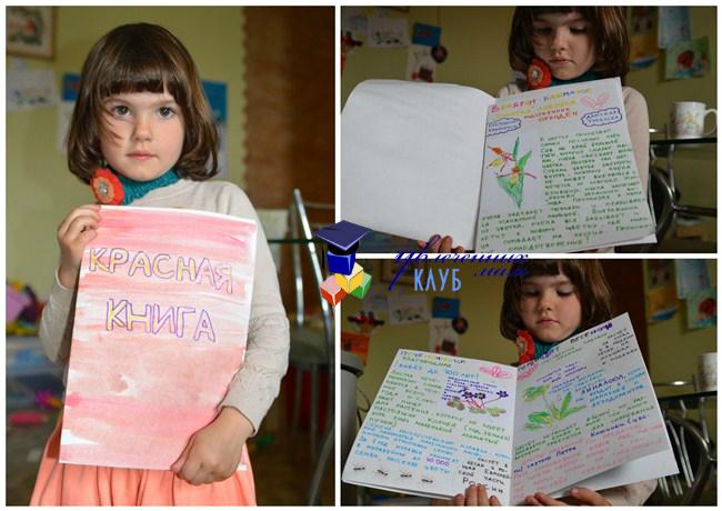 Красная книга растений Санкт - Петербурга - странички