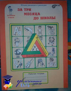 О. Холодова За три месяца до школы: Задания по развитию познавательных способностей