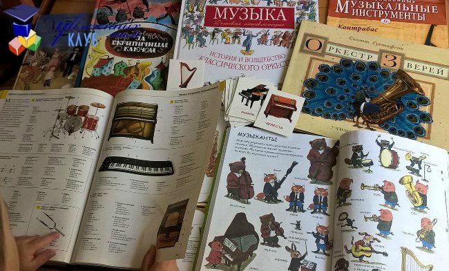 Обзор музыкальной литературы для детей