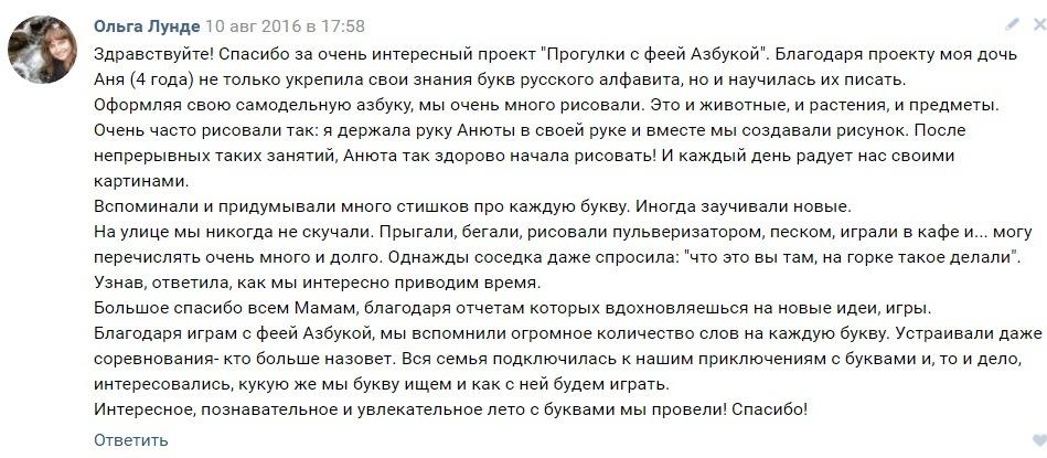 Ольга Лунде - Прогулки с феей Азбукой