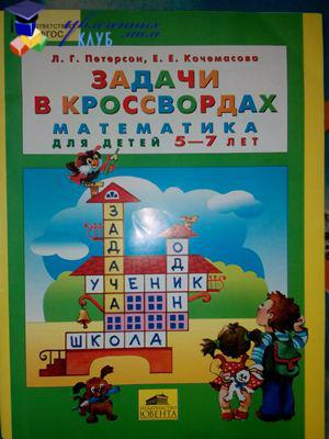 Петерсон Л.Г., Кочемасова Е.Е.: Задачи в кроссвордах. Математика для детей 5-7 лет
