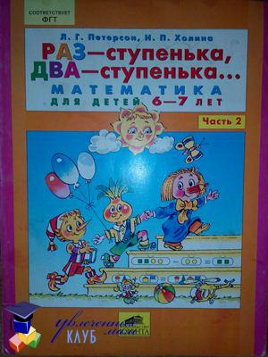 Л.Г.Петерсон, Н.П.Холина Раз - ступенька, Два - ступенька... Математика для детей 6 - 7 лет