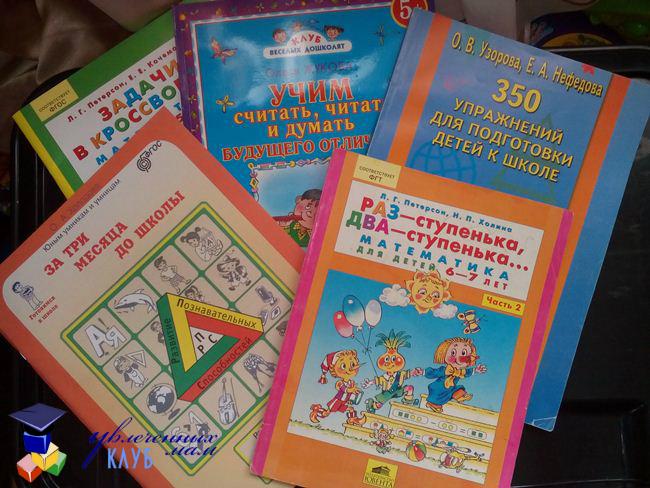 Пособия по подготовке детей к школе