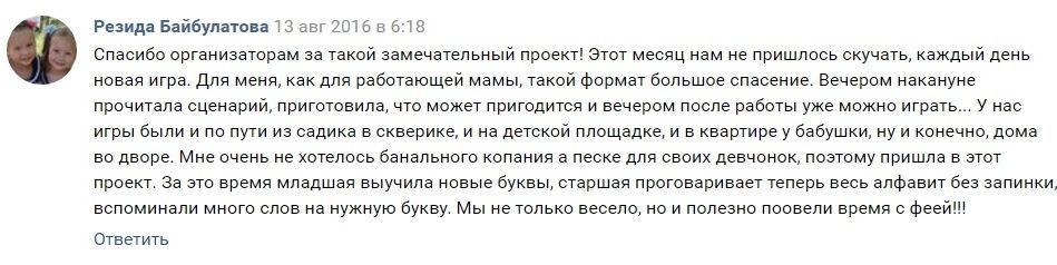 Резида Байбулатова - Прогулки с феей Азбукой