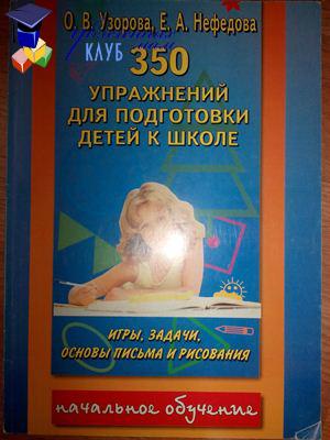 Узорова О.В. 350 упражнений для подготовки детей к школе: игры, задачи, основы письма и рисования