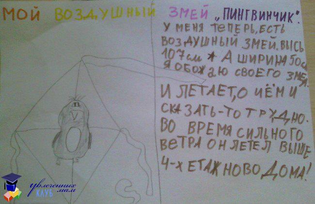 """Воздушный змей """"Пингвинчик"""" - описание"""