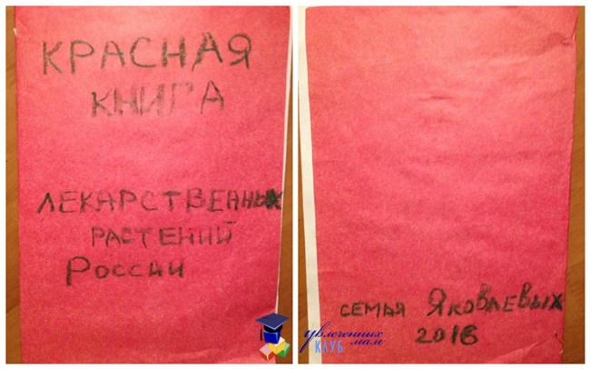 Красная книга лекарственных растений России