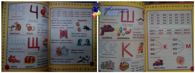 Буквы в пособии Жуковой
