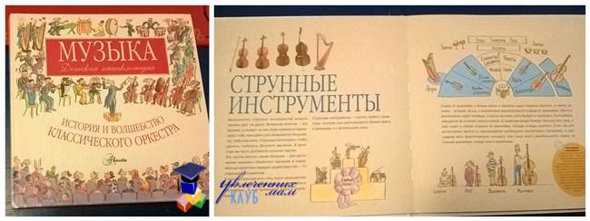 История классического оркестра