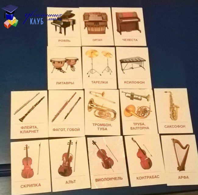 Карточки - музыкальные инструменты