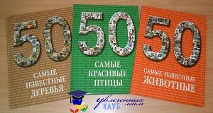"""Серия """"50"""""""