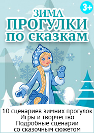 банер ппс зима