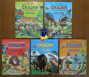 Сказки об удивительных животных