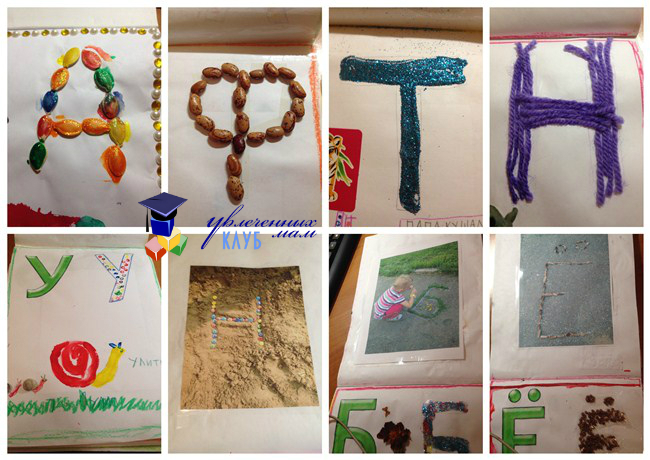 Буквы - нетрадиционные виды творчества