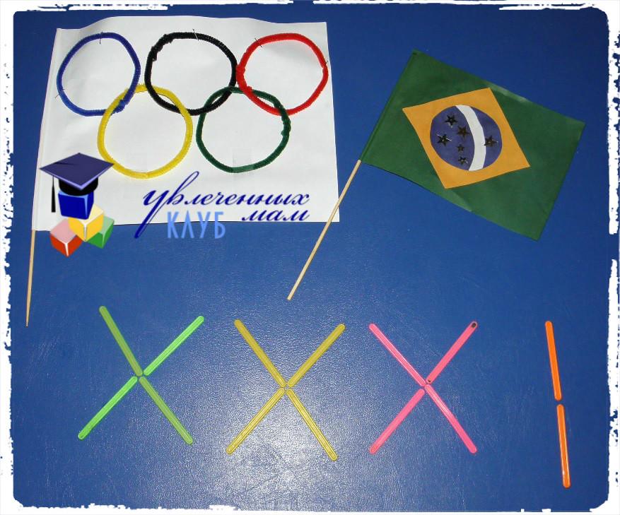 Встречаем Олимпийские Игры - Аттрибутика