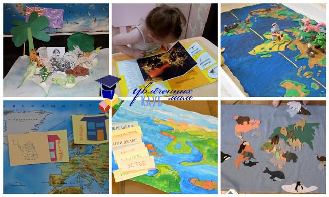 Пособия по изучению географии с детьми своими руками