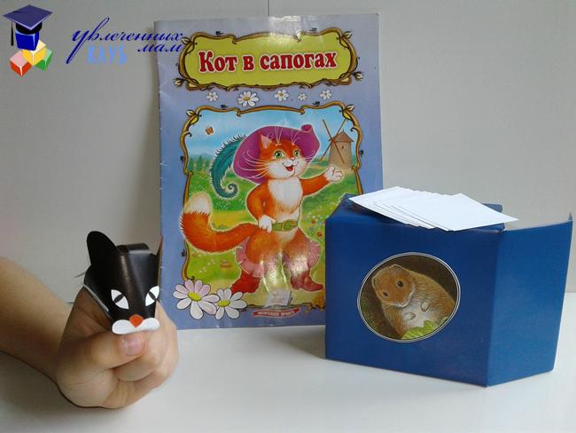 Пальчиковая игрушка Кота и волшебная коробочка