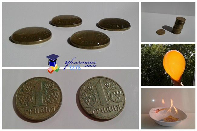 Опыты для детей с монетами и бумажными деньгами
