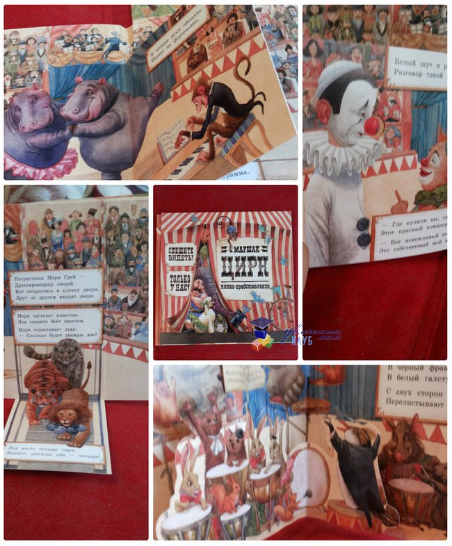 Цирк- книга-представление