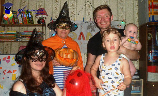 Сценарий нестрашного Хэллоуина