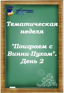 """Тематическая неделя """"Поиграем с Винни-Пухом"""". День 2"""