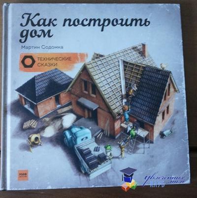 Как построить дом Мартин Содомка Рецензия на книгу