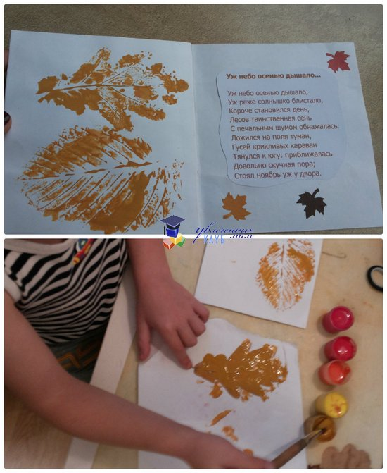 Книга с иллюстрациями своими руками - отпечатки листьев