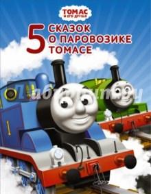 Книга «5 сказок о паровозике Томасе»