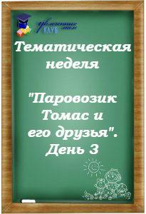 """Тематическая неделя по м/ф """"Паровозик Томас и его друзья"""". День 3"""
