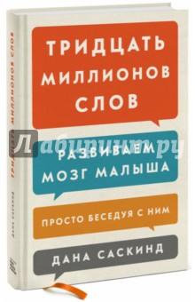 Тридцать миллионов слов: рецензия на книгу