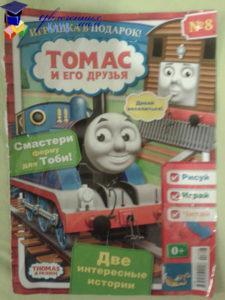 Журнал «Томас и его друзья»