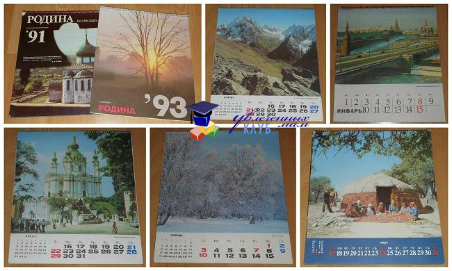 Старые календари