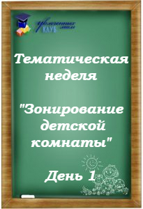 """Тематическая неделя """"Зонирование детской комнаты"""" День 1. Зона сна"""