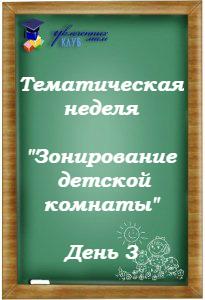 """Тематическая неделя """"Зонирование детской комнаты"""" День 3. Зона чтения и выставочная зона"""