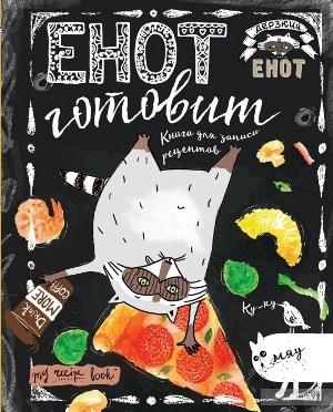 Книга для записи рецептов Енот готовит