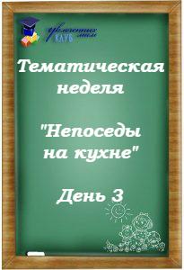 """Тематическая неделя """"Непоседы на кухне"""". День 3. Простой алгоритм"""