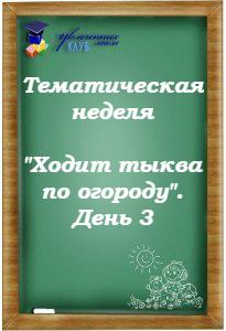 """Тематическая неделя """"Ходит тыква по огороду"""". День 3"""